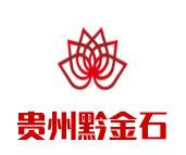 贵州黔金石科技有限公司