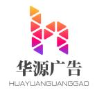 贵州华源广告文化传媒有限公司