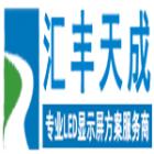 贵州汇丰天成科技有限公司