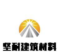 贵州坚耐建筑材料有限公司